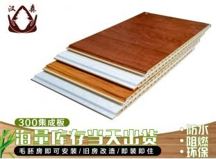 300竹木(mu)縴維集成(cheng)牆(qiang)板(ban)