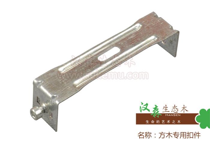 方木专用扣件