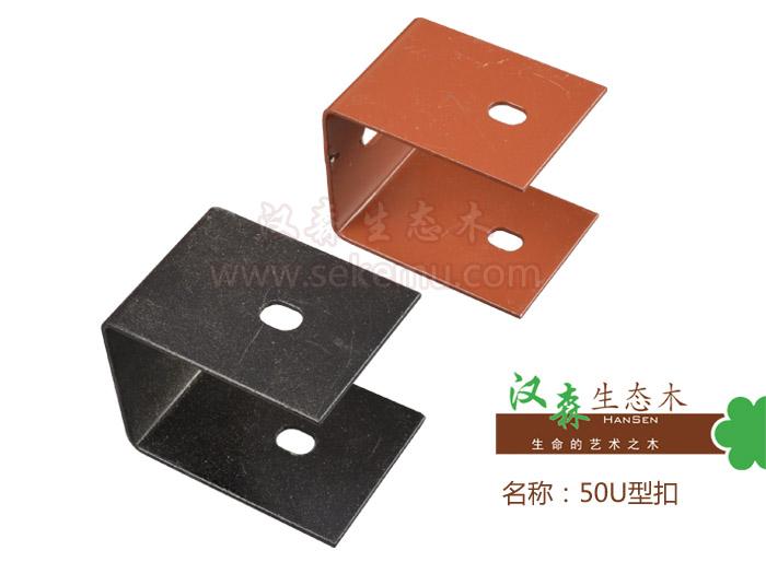 方木50U型扣