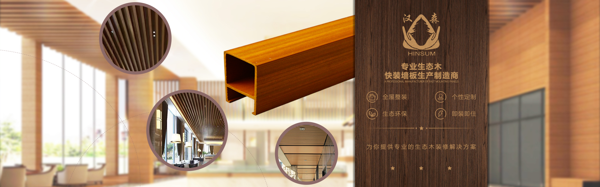 生态木安装指南