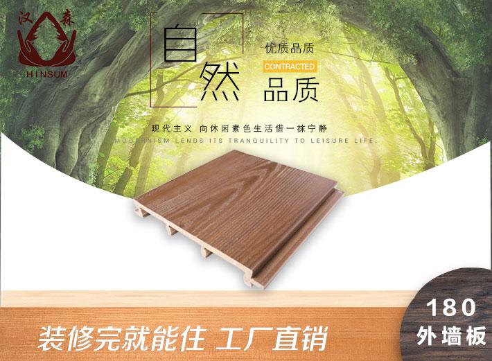 生态木180外墙板