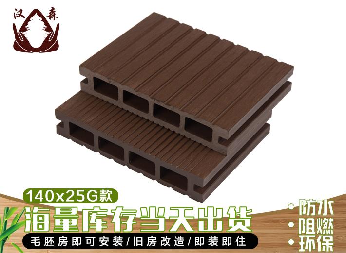 140x25G款户外木地板