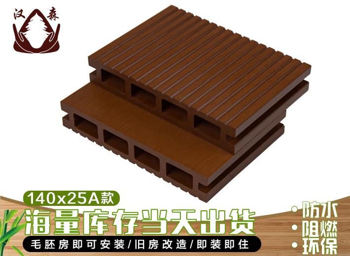 140x25A款户外木地板