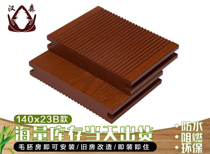 140x23B款户外木地板