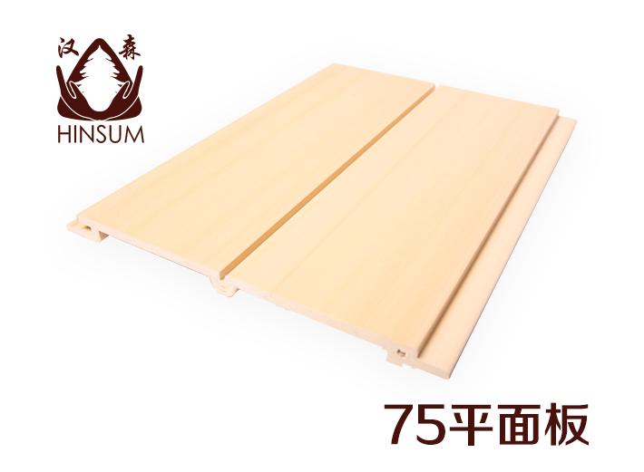 生态木75浮雕板